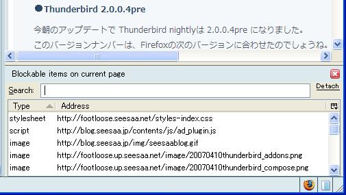20070421firefox_adblockplus.png