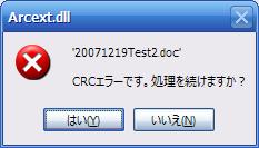 20071219_zip_error1.png