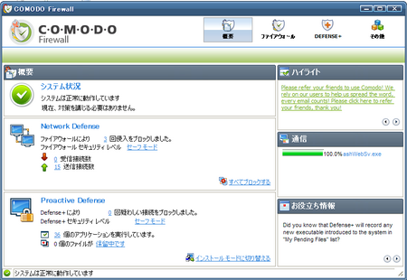 20090515comodo1.png